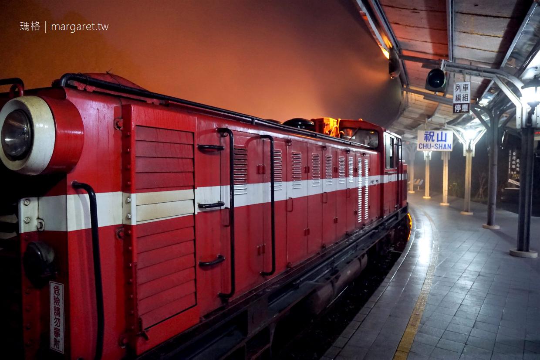 阿里山森林遊樂區走春|搭小火車到祝山看日出