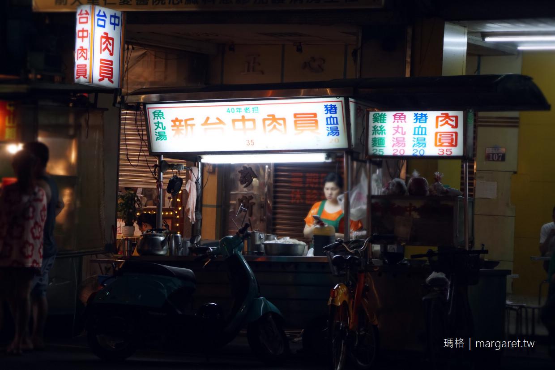 新台中肉圓|中華路夜市美食
