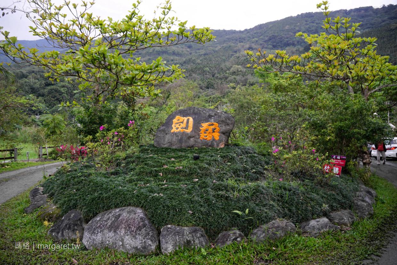 劍柔山莊。花蓮光復阿美族風味餐|飲食是文化,日子是一首詩