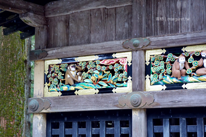 日光東照宮。世界文化遺產之旅|三猿、眠貓、鳴龍。德川家康的殿堂