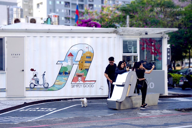 ARA Coffee。台南貨櫃屋咖啡|安平大鯨魚順遊熱門打卡點