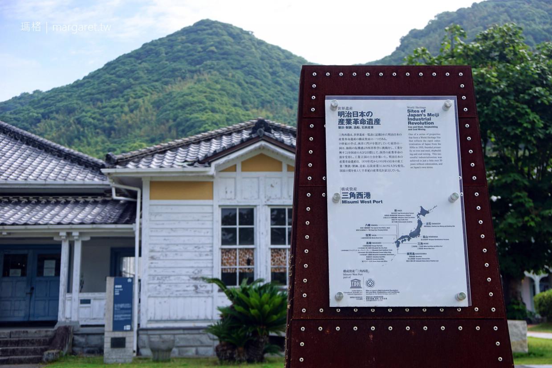 世界遺產熊本三角西港|碩果僅存的明治3大築港之一|交通資訊 (2019.6.4更新)