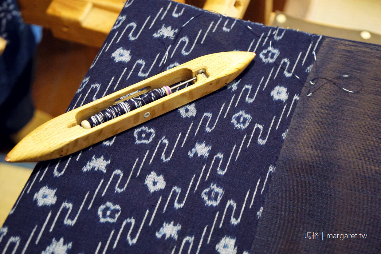 倉吉絣。鳥取名物|倉吉鄉土工藝館。江戶時代傳承至今的繪綁藍染織布 @瑪格。圖寫生活