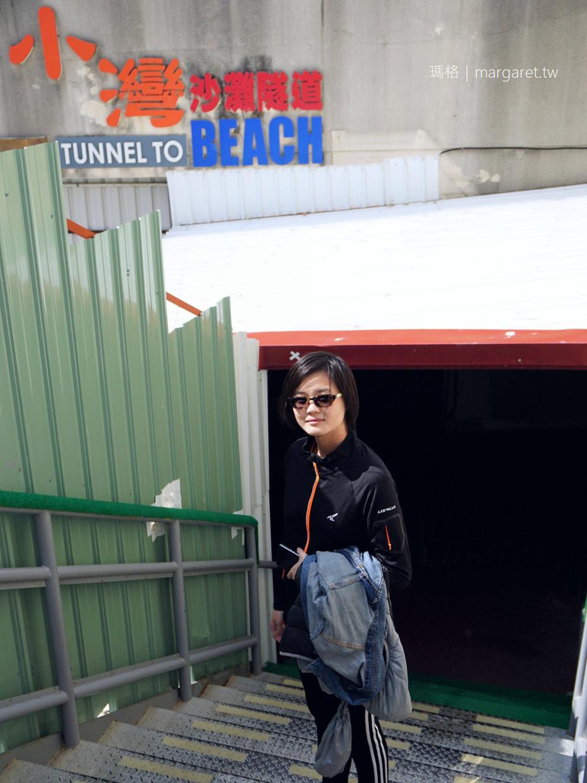 墾丁福華渡假飯店|通往小灣沙灘的秘密隧道太酷了 @瑪格。圖寫生活