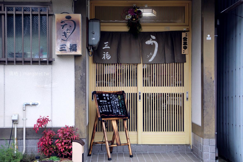 三福鰻魚飯(うなぎさんぷく)。鳥取白壁土藏群美食|吃蒲燒鰻最愛搭山椒粉