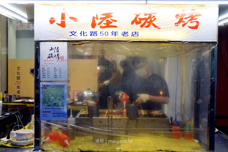 小陸碳烤。嘉義神出鬼沒燒烤攤終於找到了|新址在吳鳳北路