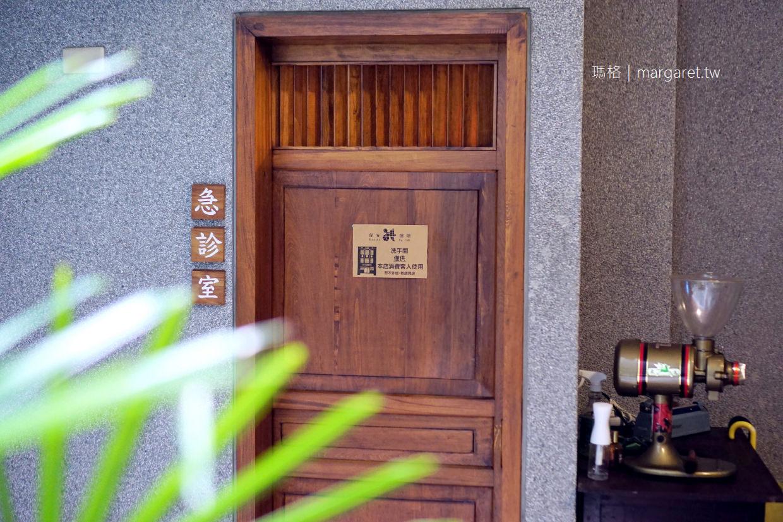 保安捌肆Café。大稻埕老屋咖啡|順天外科醫院歷史建物