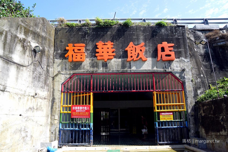 墾丁福華渡假飯店|通往小灣沙灘的秘密隧道太酷了