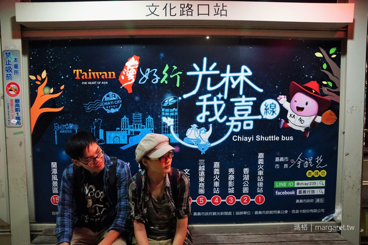 搭公車玩嘉義。1日遊行程提案 台灣好行光林我嘉線開跑。優惠套票上市開賣
