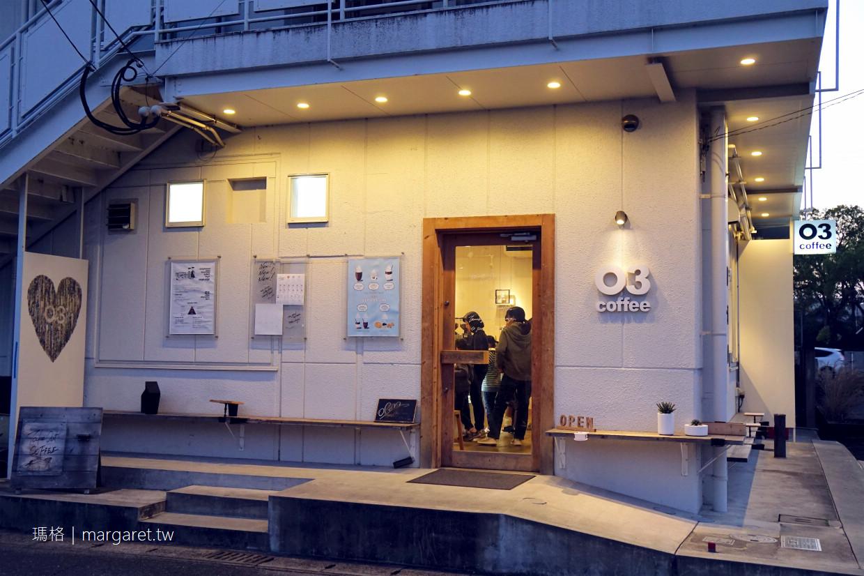 03 Coffee。佐賀城公園周邊風格咖啡|滿屋子女性顧客