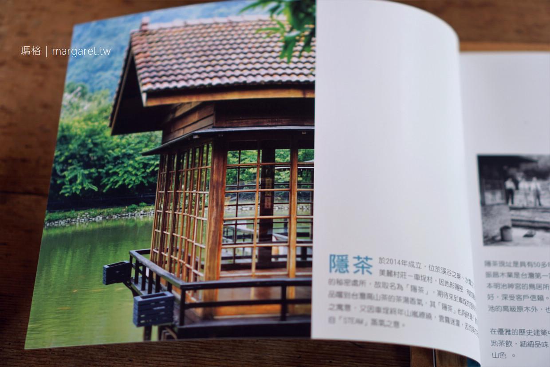 隱茶Steam。車埕貯木池畔|台灣茶。輕食。60年老屋