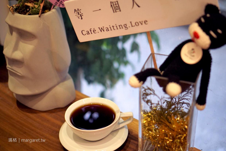 等一個人咖啡。嘉義小鎮慢讀店|書香下午茶(歇業) @瑪格。圖寫生活