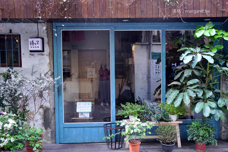 台南老屋新創聚落。忠義路二段158巷|風格店舖摩登懷舊