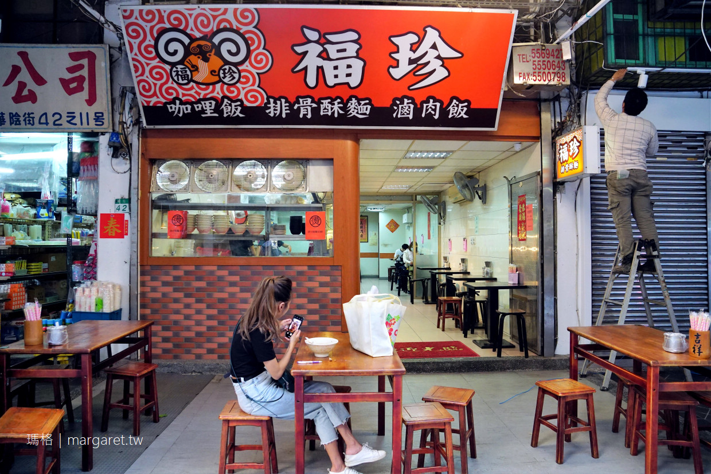 福珍排骨酥麵。搭配蘿蔔清湯好特別|台北後火車站小吃