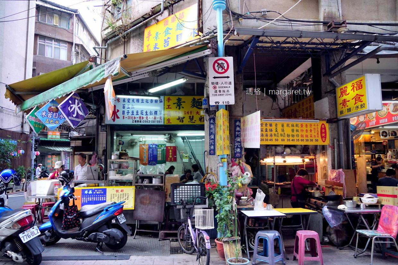台北後火車站美食13家。華陰街商圈漫遊|景點。住宿 (2020.2.1更新)