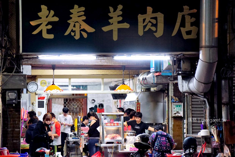 老泰羊肉店。台南多樣化熱炒消夜|合味的竟是羊肉以外
