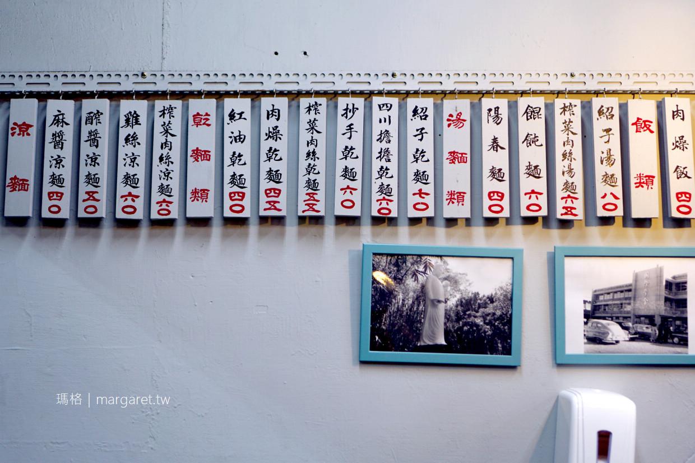 新娘子小吃。眷村美食|台北松山區寶清街麵館