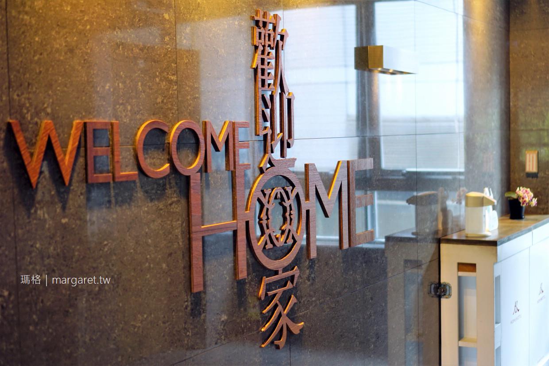 Home Hotel信義8周年慶。第2晚+88元續住米其林推薦旅館|獻給身分證/護照號碼裡有8的幸運兒