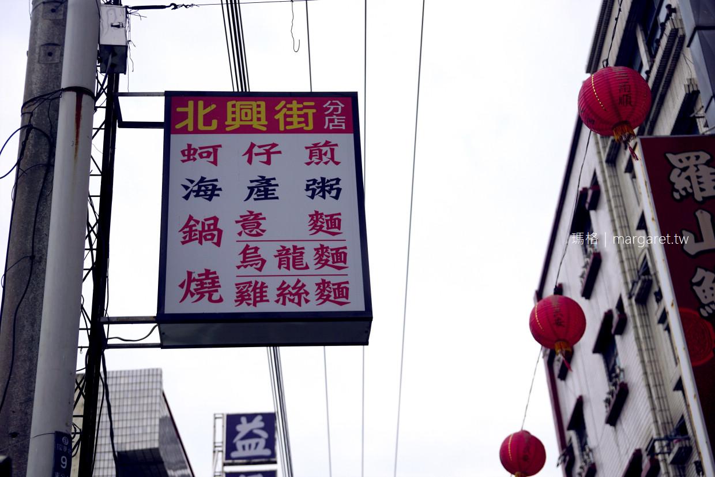 北興街蚵仔煎延平店。鍋燒意麵料豐味美|嘉義文化路夜市美食