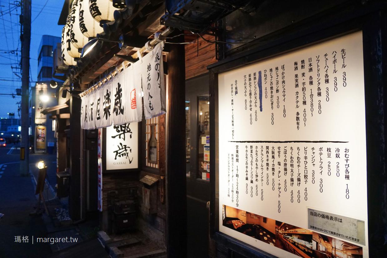 樂歲居酒屋。姫路駅南店|木造日式料理食堂