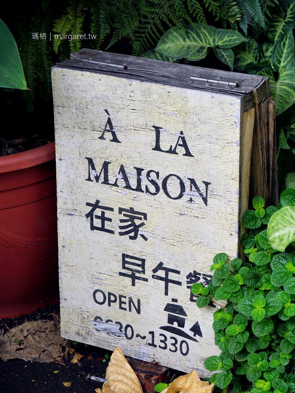 A' La Maison在家早午餐。美好的水果優格|嘉義國華街(已歇業)