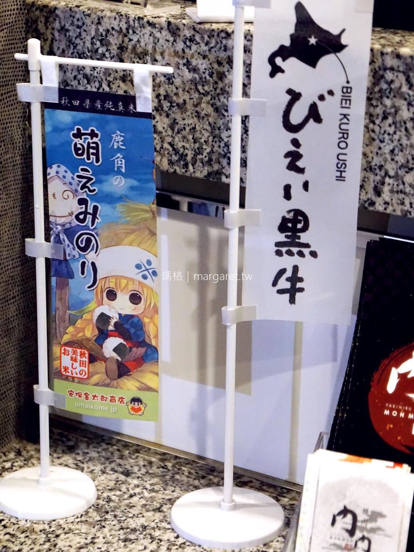 東京。燒肉門門|日本皇室御用和牛,我的第一名牛舌|網路中文訂位送酒精飲料1杯 @瑪格。圖寫生活