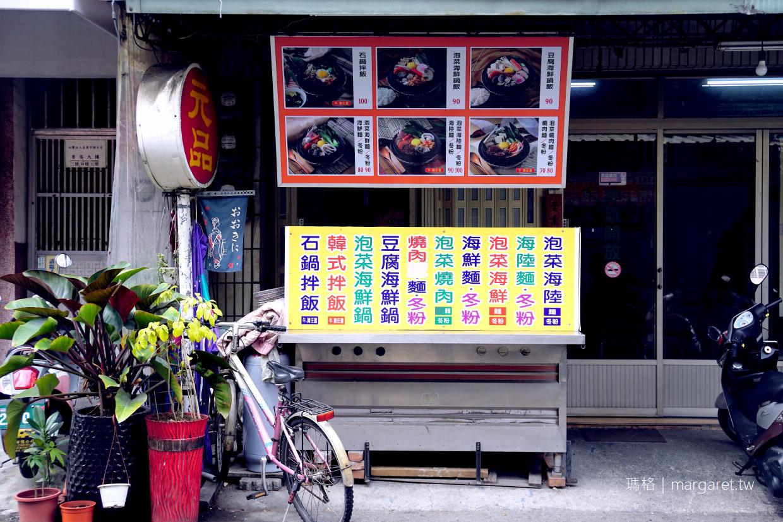 台日韓鍋燒麵一條街。嘉義延平街|文化路商圈巷弄美食