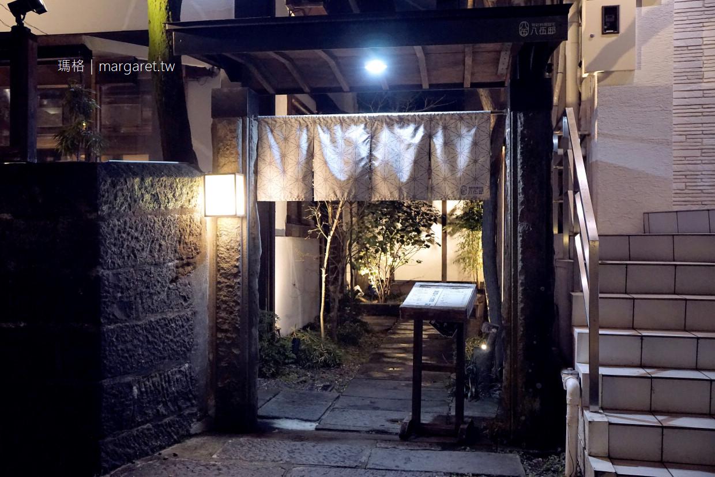 八伍邸。熊本古民家居酒屋|陶板玉子燒美味難忘