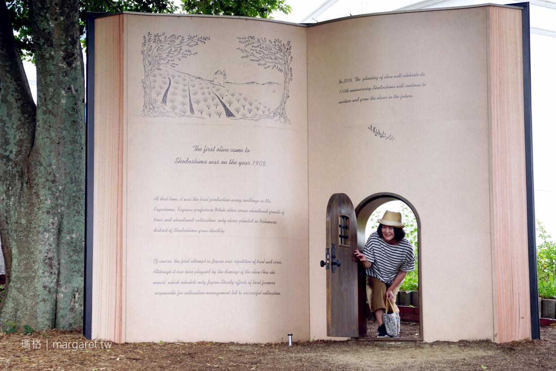 小豆島橄欖公園。千年橄欖樹|米洛斯風車飛天魔女。愛麗絲夢遊仙境橄欖起源之書 (二訪更新) @瑪格。圖寫生活