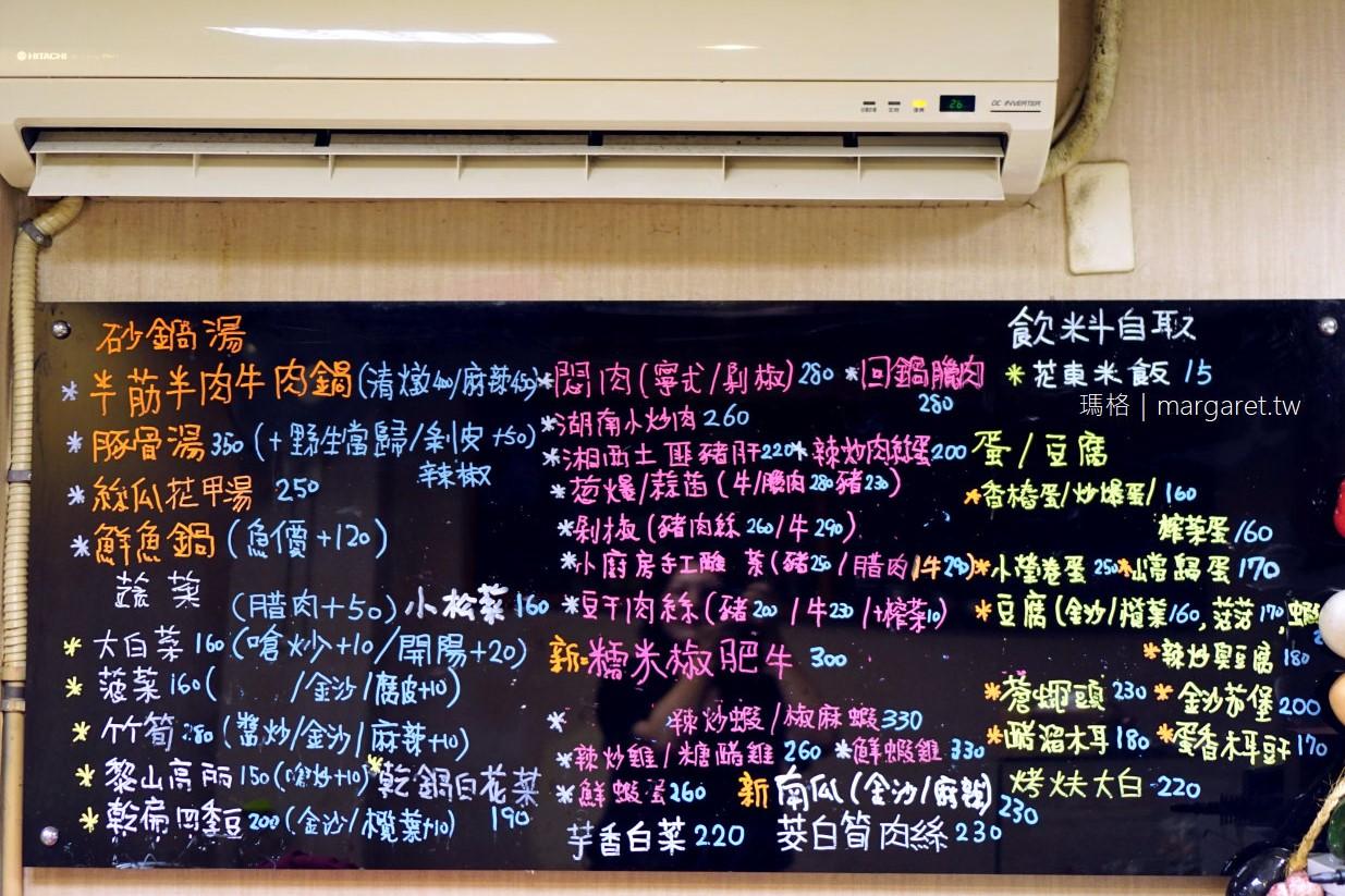 我家小廚房。獨門私房菜嘗鮮|最新公告週末中午開賣了|2018台北米其林必比登推薦(2018.09.13更新)