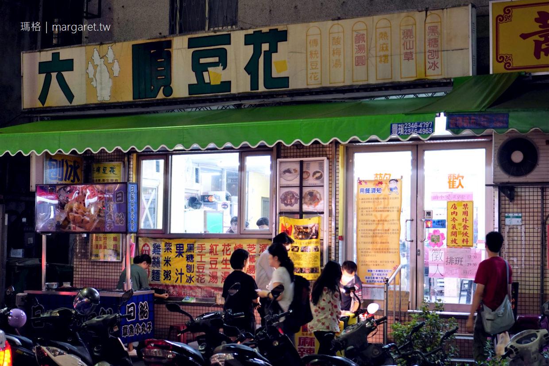 六順豆花。讓食慾爆發的芋泥火山冰|台北民生社區