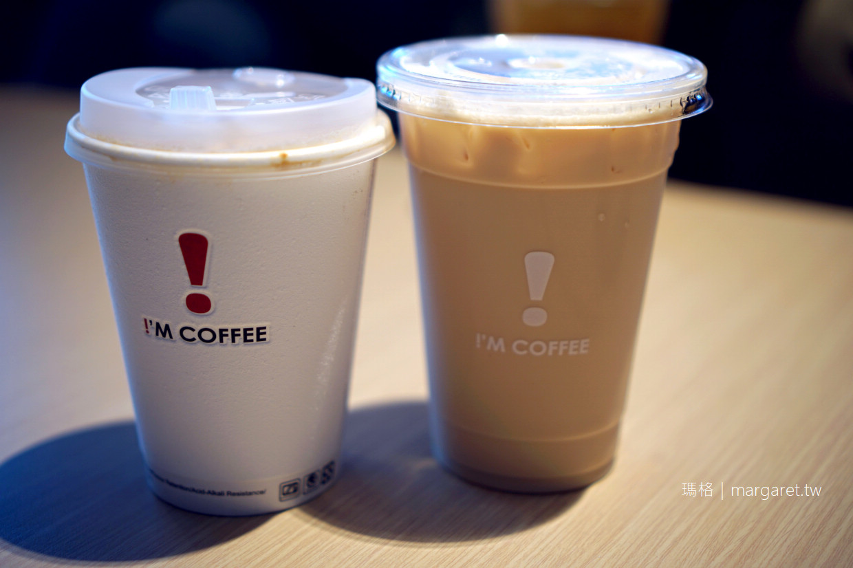 I'M Coffee。臺南美術館2館|有露天平台的咖啡店