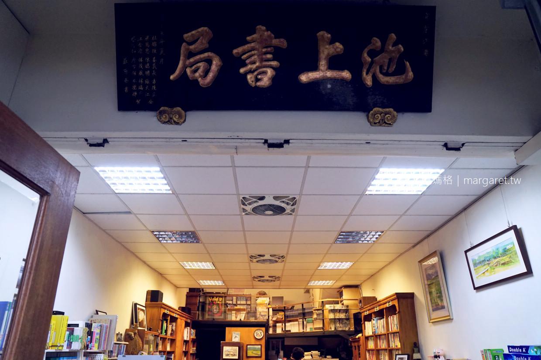 池上書局。書香一甲子|池上鄉最浪漫的志業