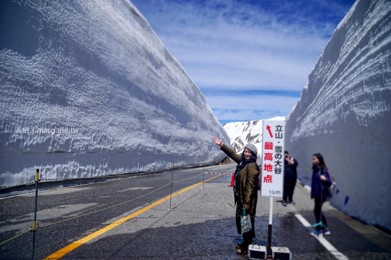 雪之大谷。立山黑部大雪壁奇景|室堂。日本最高車站。最接近星星的地方 @瑪格。圖寫生活