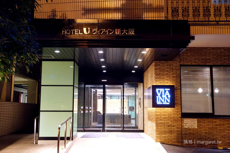 Via Inn Shin-Osaka飯店|JR新大阪站東出口步行約2分鐘 @瑪格。圖寫生活