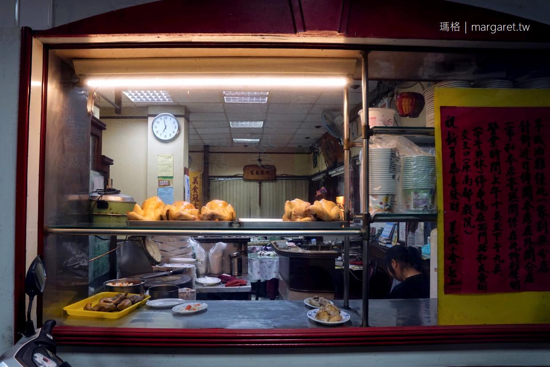 羊城小食。二訪終於吃到油雞了|台南巷弄粵菜小館