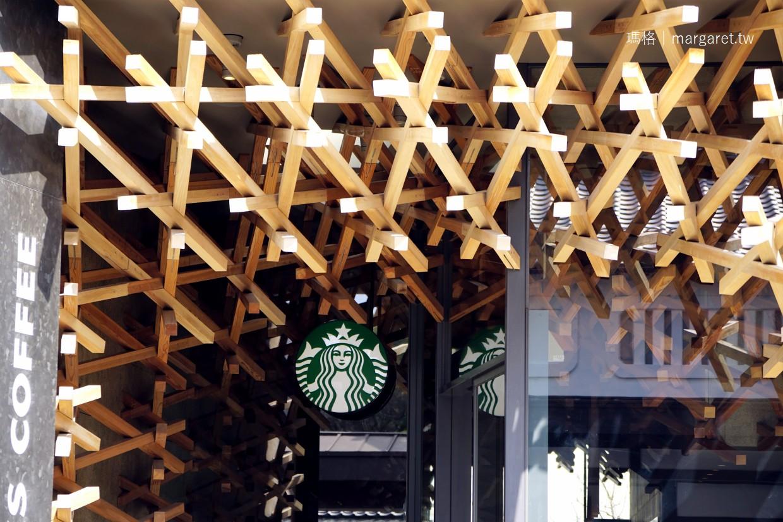 日本特色星巴克|地標概念店。書店咖啡|實訪遊記5家