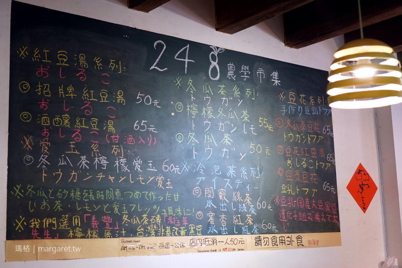 大稻埕259。一碗紅豆湯|248農學市集
