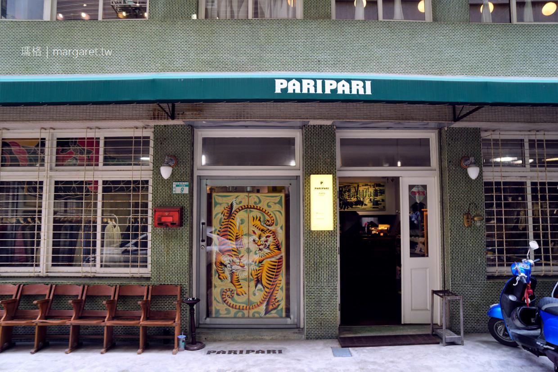 Paripari apt. 台南老公寓2樓咖啡。St.1 CAFE & MEAL|老派時髦。趴哩趴哩