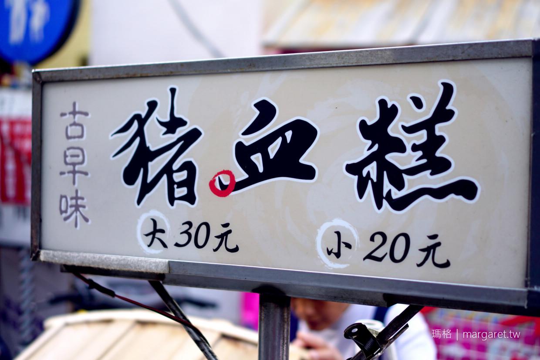 華陰街豬血糕。台北後火車站美食|還沒拍照就忍不住咬一口那麼好吃