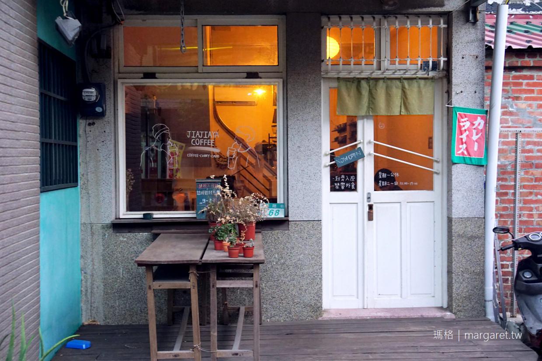 加加家珈琲Jiajiaya Coffee。日本人在台南開的咖啡館|城隍廟隱巷老屋