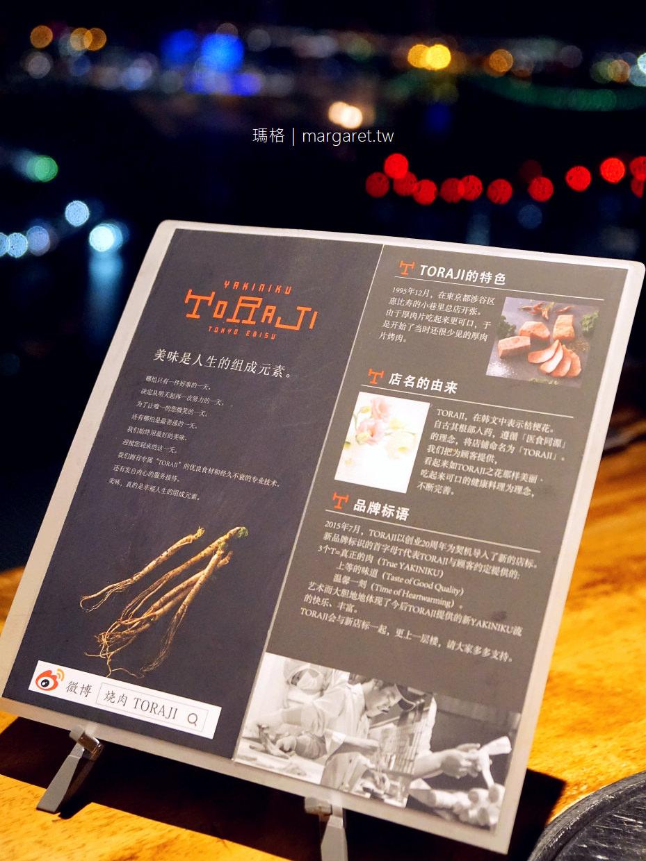 東京。燒肉TORAJI汐留店 46樓無敵夜景。C/P值爆表和牛饗宴 網路中文訂位送酒精飲料1杯 @瑪格。圖寫生活