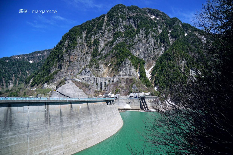 黑部水庫。日本最大拱形水壩|黑部登山纜車。日本唯一全線地下化的纜索鐵路 @瑪格。圖寫生活