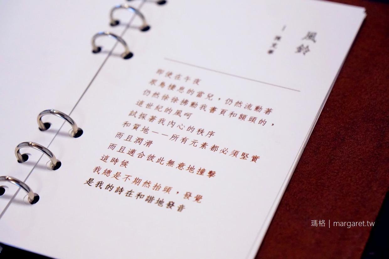 緩慢花蓮文創。日式老屋文化體驗|選首詩為房間命名