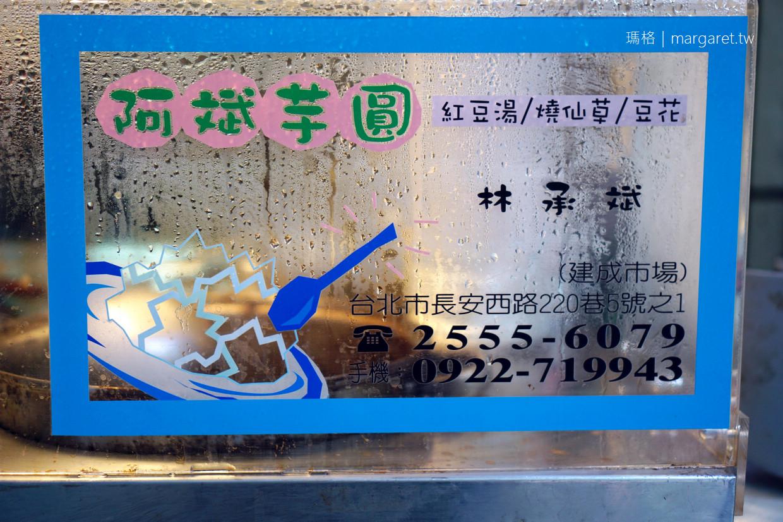 阿斌芋圓。台北後火車站|薑汁豆花、燒仙草超值美味