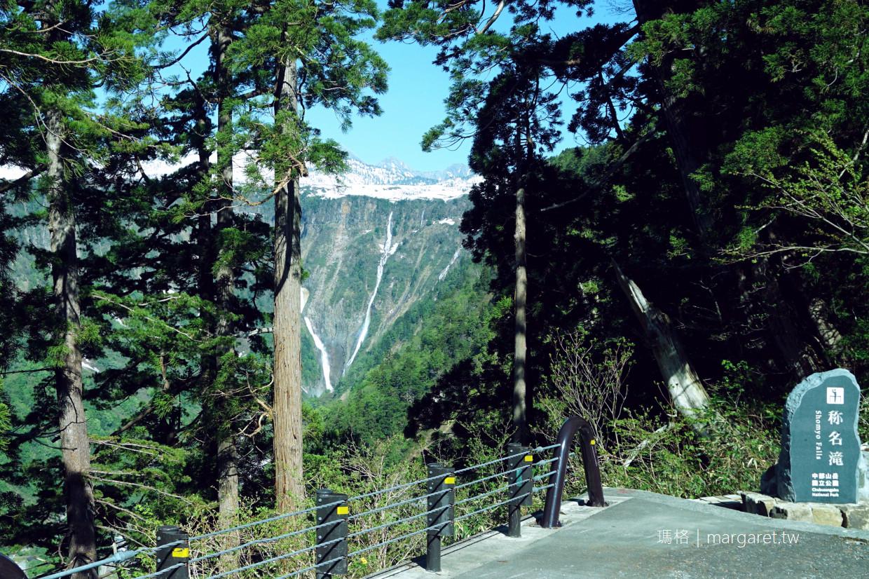 稱名瀑布。日本最大級瀑布|如何利用大眾運輸前往 @瑪格。圖寫生活