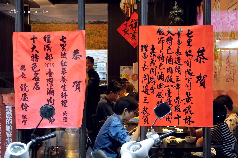 七里坡紅藜養生料理。台東超級食物專家|2019台灣十大特色滷肉飯