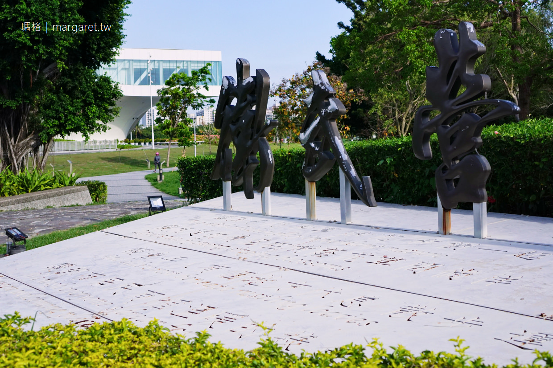 衛武營國家藝術文化中心。台灣最大表演場館|時下最有態度的旅遊景點