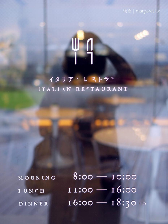 奧田政行 il-che-cciano義大利餐廳。AquaIgnis片岡溫泉|三重菰野。料理天才的地方美食力