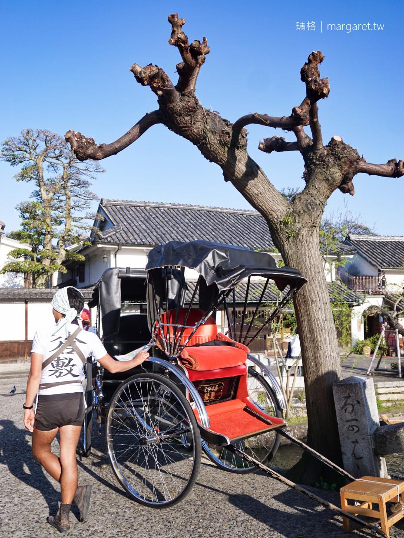 倉敷美觀地區一日遊。米其林2星景點|美食。購物。舟船人力車。交通資訊